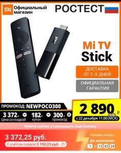 ТВ-приставка Xiaomi Mi TV Stick EU