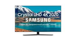 Промокоды от 3000₽ до 10000₽ при заказе от 30000-70000₽ (напр. телевизор 50'' Samsung UE50TU8570U 4K Smart TV + 4100 баллов)