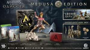 [Xbox One, Новосибирск] Assassin's Creed Одиссея Medusa Edition