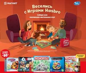 Настольные игры Hasbro со скидкой до 80% за магнитики (напр. Mонополия Классическая за 30 магнитиков)