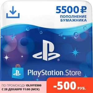Карта оплаты PlayStation Store 5500₽