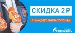 Скидка 2₽ с литра при покупке от 30 литров любого топлива на АЗС Газпромнефть