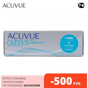 Контактные линзы Johnson & Johnson 1-Day ACUVUE Oasys with Hydraluxe 30 шт (при покупке 2 шт)
