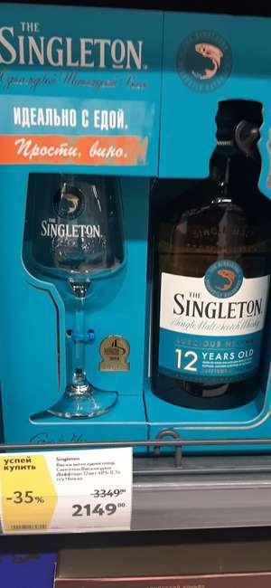 [МСК и МО] Виски Singleton 12 лет выдержки