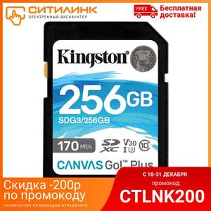 Карта памяти SDXC | KINGSTON Canvas Go! Plus 256GB
