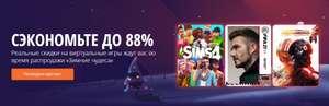 [PC] Распродажа игр на Origin до 90% (например, The Sims 4 за 250 р.)