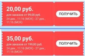 Купоны 20Р от 99Р и 35Р от 199Р на AliExpress