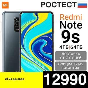 Смартфон Xiaomi Redmi Note 9s 4/64 (Tmall)