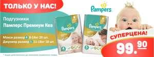 [ЕКБ] Подгузники Pampers premium care maxi 4/5 99.90 за 20 шт.