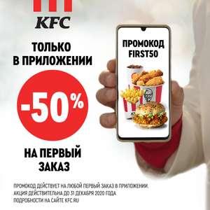 -50% на первый заказ в приложении (на самовывоз)