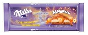 Шоколад Milka с карамельной начинкой и обжаренным фундуком, молочный, 300 г