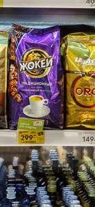 [Новосибирск] Кофе Жокей традиционный, 900 гр.