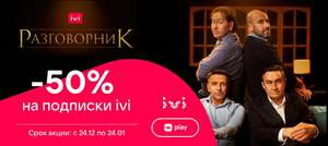 -50% на подписку IVI при оплате через VkPay (напр. на 12 месяцев)