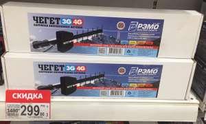 [МСК] Антенна для LTE / 3G USB-модемов РЭМО Чегет 3G / 4G