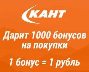 1000 баллов Кант