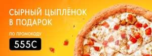 """[Казань] Пицца """"Сырный цыпленок"""" в подарок при заказе от 645₽"""