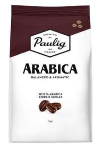 Кофе в зёрнах Paulig Arabica 1000г (+295 баллов плюса)