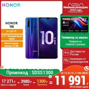 Смартфон HONOR 10i; 6/128, NFC, кир. 710й, на Tmall, (28.12-01.01.21)