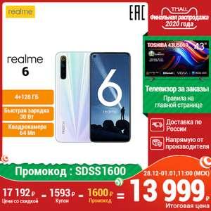 Смартфон Realme 6 4/128Гб на TMALL