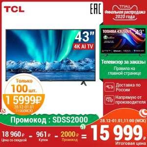 """Телевизор TCL 43P615 43"""" Smart TV, 4K Ultra HD LED на Tmall с 28.12"""