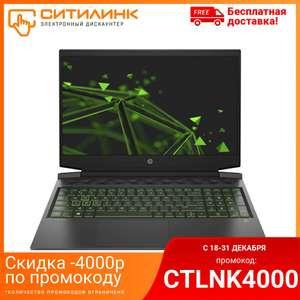 """Ноутбук игровой 16,1"""" HP Pavilion Gaming 16-a0028ur FHD IPS, i5 10300H, GeForce GTX 1650 4096МБ, 256 Гб SSD, ОЗУ 8Гб DDR4"""
