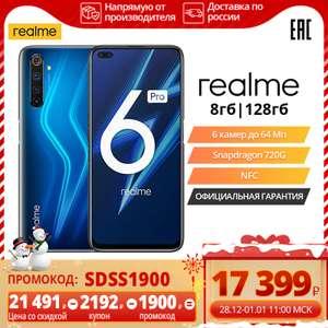 Смартфон realme 6 Pro 8+128 ГБ
