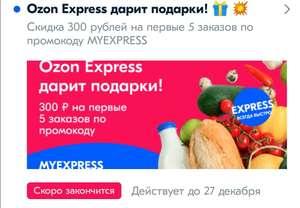 [Мск, МО] Промокод на 300₽ от 1500₽ на первые 5 заказов Ozon Express
