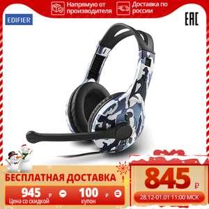 Компьютерная гарнитура Edifier K800 (доставка из РФ, гарантия)