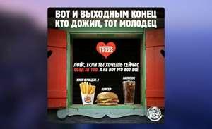 Burger King - обед за 100 рублей