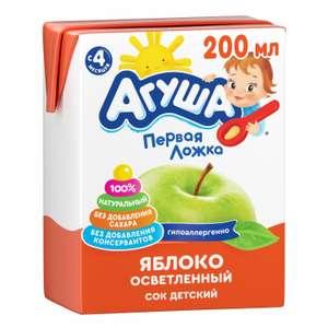 Сок Агуша яблоко (и другие вкусы) осветленный 0.2л