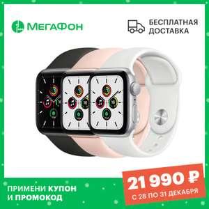 Смарт-часы Apple Watch SE, 40 мм