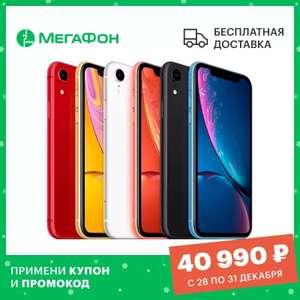 Смартфон; APPLE IPHONE XR 64 GB (TMALL, мегафон, 28.12-31.12)
