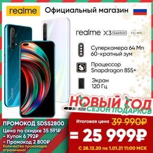 Смартфон realme X3 SuperZoom 8+128 Гб за 25999₽ и 12+256 Гб за 29999₽ (Tmall)
