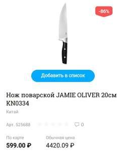 [Мск и МО] Ножи и ножницы Jamie Oliver