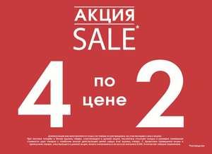 Акция 4 по цене 2 в магазинах KIABI