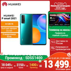 Смартфон HUAWEI P smart 2021 4+128ГБ