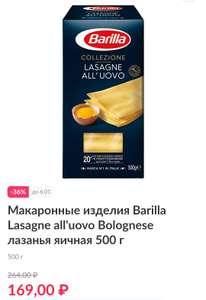 Листы для лазаньи яичные Barilla (пр. Италия)