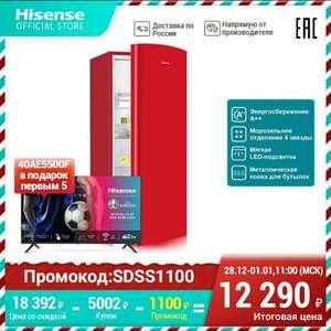 Холодильник Hisense RR220D4AG2/R2/B2/Y2 (Tmall)
