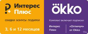 Подписка Okko Оптимум + Подписка Интерес+ на 12 месяцев