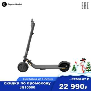 Электросамокат Ninebot kickscooter e25 на Tmall