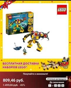 Конструктор LEGO Creator 31090 Робот для подводных исследований на Tmall