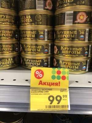 """[Челябинск] Шпроты """"Вкусные консервы"""", 240 гр."""