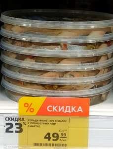 [Уфа] Сельдь филе в масле, 180 гр.