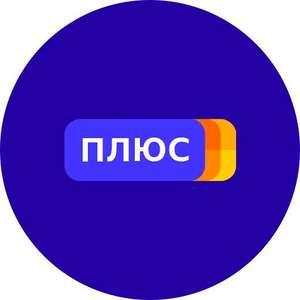 Подписка «Плюс Мульти с Амедиатекой» для владельцев подписки Яндекс Плюс