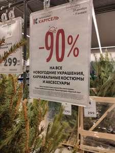 [Мск] Скидка 90% на новогодние товары (напр. хлопушка)