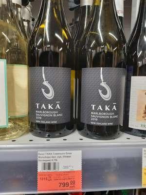 [Кемерово] Вино ТАКА Мальборо Совиньон Блан белое сухое