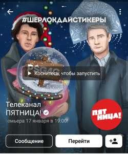 """Бесплатно стикеры """"Шерлок"""" в ВК"""