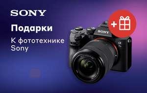 Подарки к фототехнике Sony + повышенный возврат бонусов (в описании)