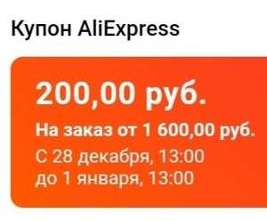 Купон 200/1600₽ в приложении Aliexpress в ВК