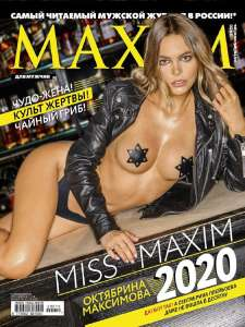 Maxim №8, октябрь-ноябрь, Журнал Maxim